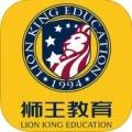 狮王教育 V1.1.0 iPhone版