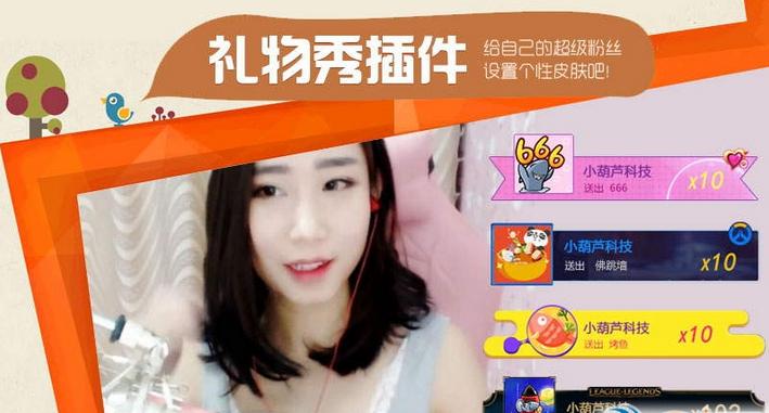 熊猫直播礼物任务插件V1.0 PC版