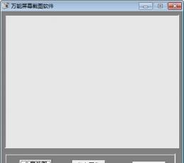 万能屏幕截图软件电脑版下载_万能屏幕截图工具绿色版下载