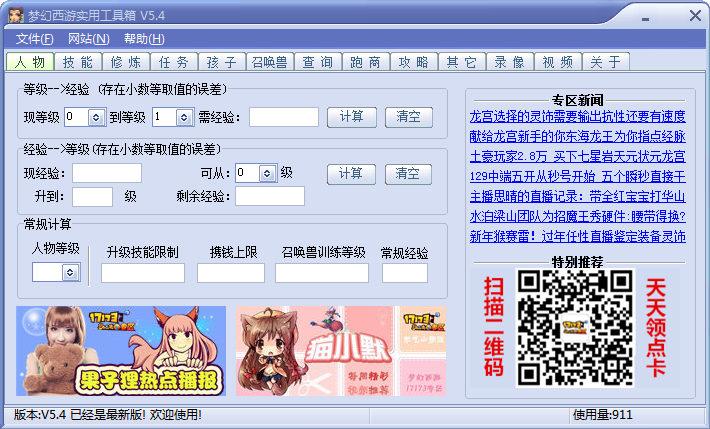 """梦幻工具箱为""""网易""""旗下的网络游戏《梦幻西游》而开发的一款免费辅助工具(非外挂类),可为玩家提供游戏相关的数据查询、计算等服务。"""