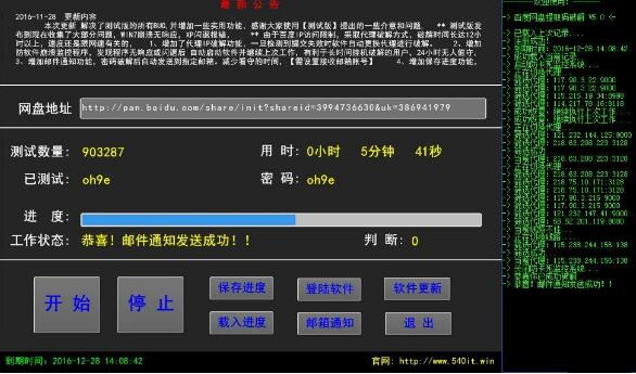 无量百度网盘提取码破解V5.1 绿色版
