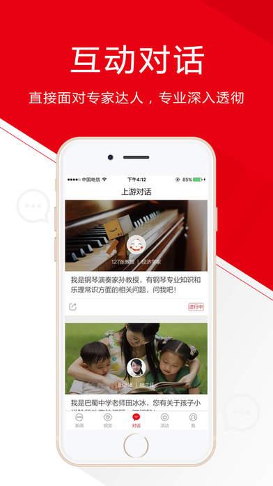 上游新闻V3.3.1 iPhone版