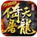 倚天屠龙记 V1.4.0 安卓版