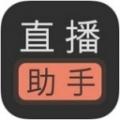 直播助手 V1.1.0 iPhone版