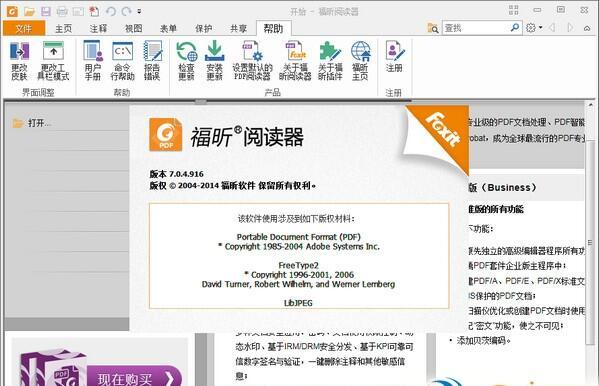 福昕阅读器电脑板V8.57.0.717 电脑版