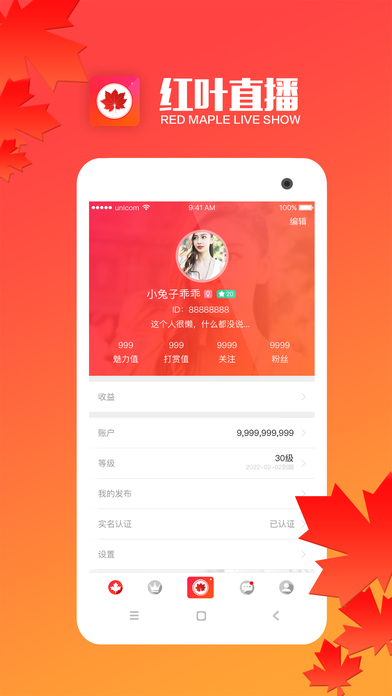 红叶直播V2.2.5 iPhone版
