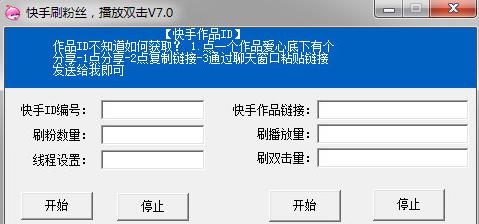 快手涨粉神器V7.0 电脑版