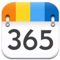 365日历 V6.7.2 官方版