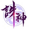 诛神乾坤手游 V1.0 安卓版
