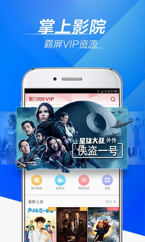 PPTV聚力vip会员永久免费版V6.4.2 破解版