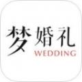 梦婚礼苹果版