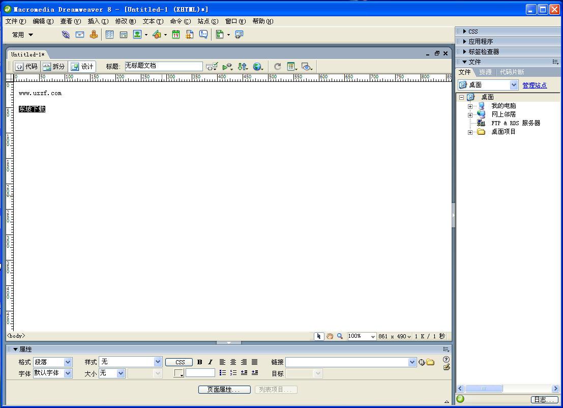 Macromedia DreamweaverV8.0.0.2766 电脑版