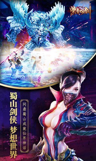 紫青双剑弑天V1.0.0 安卓版