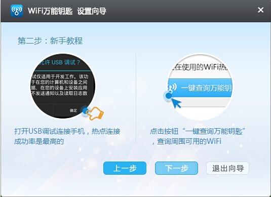 WiFi万能钥匙2017V2.0.9 电脑版