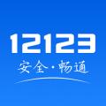 交管12123 V1.4.0 电脑版