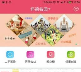 河马部落 V2.1.9 安卓版