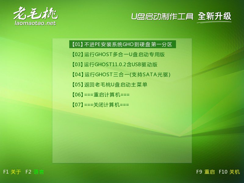 老毛桃U盘启动制作工具V6.12.12.24 电脑版