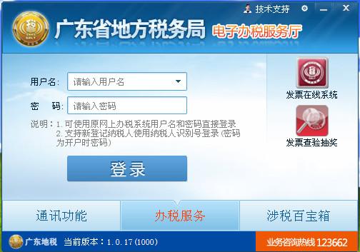 广东省电子税务局V1.0 电脑版