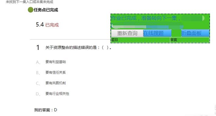 超星尔雅刷课插件V1.1 电脑版