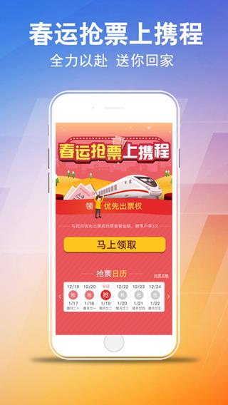 携程旅游2017五一折扣版V7.3.0 安卓版