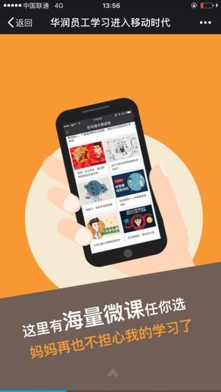 华润大学V1.30 苹果版