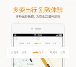 滴滴打车app客户端下载_滴滴打车app安卓官方版V5.0.14官方版下载