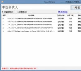 搜同搜索引擎 V1.0 电脑版