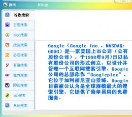 搜同搜索 V1.0 电脑版