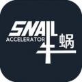 蜗牛手游加速器 V84 安卓版