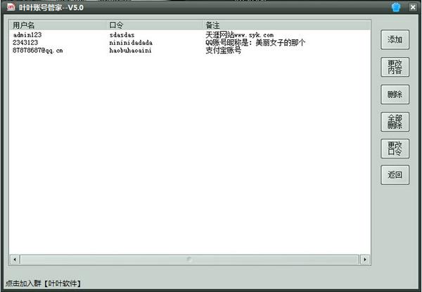 叶叶账号管家V5.0 官方版