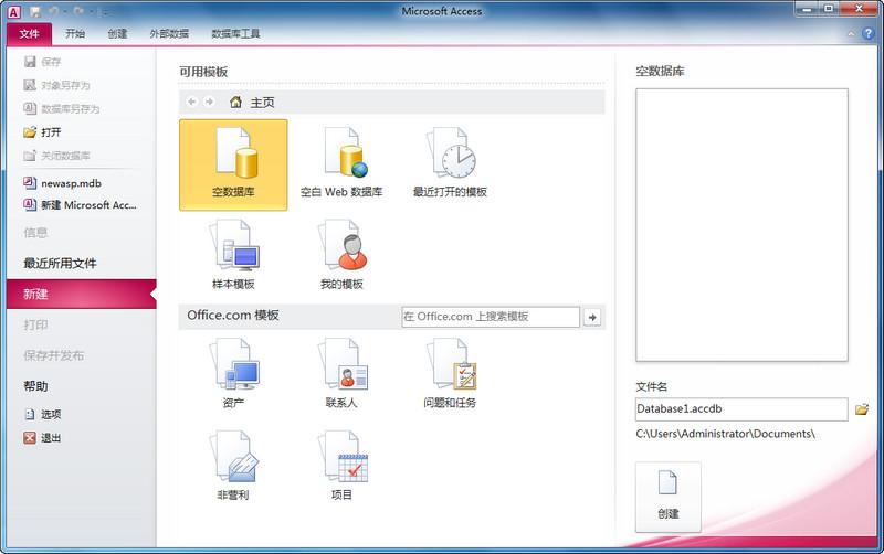 access2010官方免费完整版
