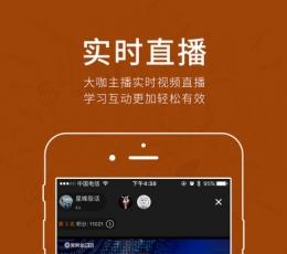 梧桐直播 V3.3 安卓版