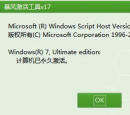 暴风win10一键激活工具 V17.0 电脑版