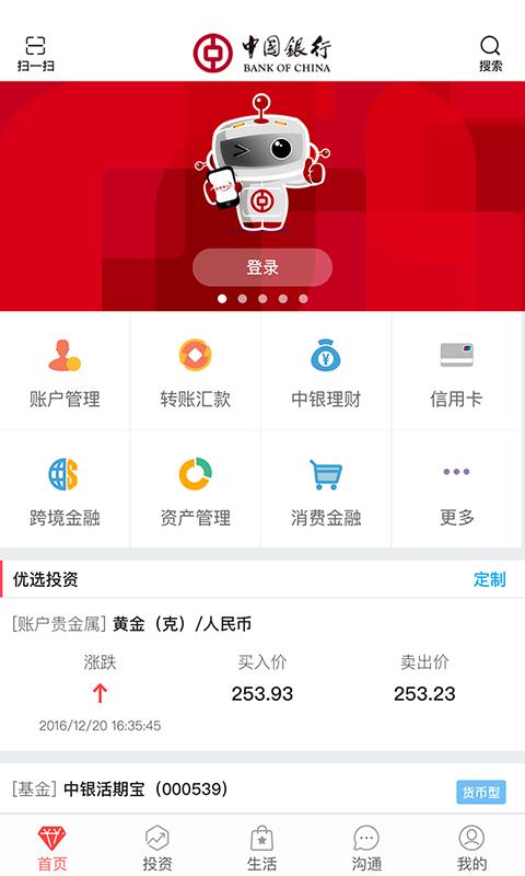 中国银行手机银行V3.0.5 安卓版