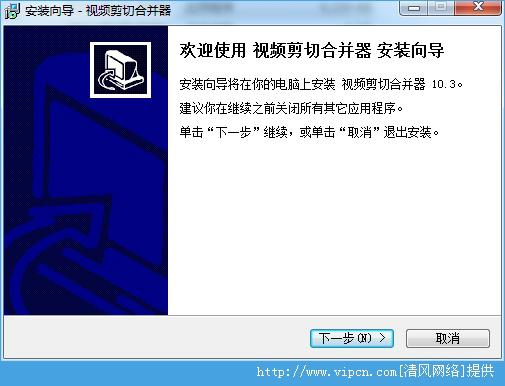 视频剪切合并器V12.2 电脑版