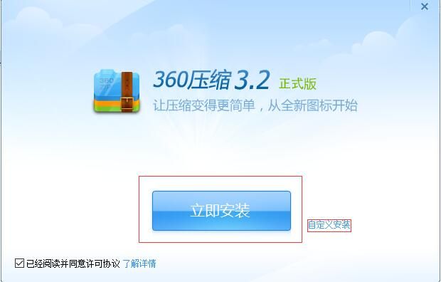 360压缩V3.2 电脑版