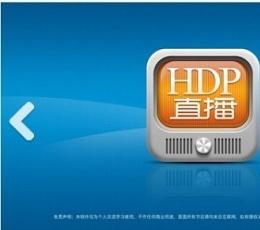HDP直播 V1.8.7 安卓版