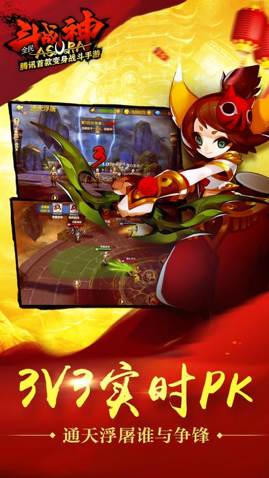 全民斗战神V4.0.4 电脑版