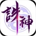 诛神乾坤 V1.0.0 安卓版