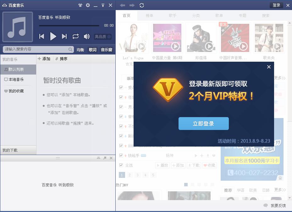 百度音乐2017V10.1.12.0 电脑版