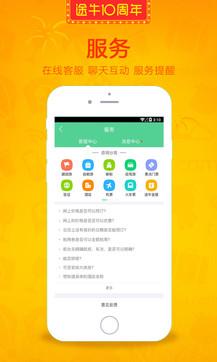 途牛旅游五一活动优惠版V9.1.2 苹果版