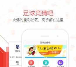 足球竞猜吧手机版下载_足球竞猜吧安卓版V1.7.4安卓版下载