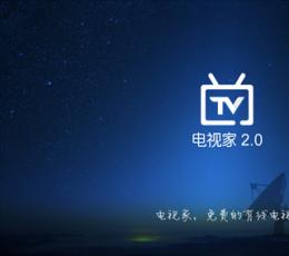电视家tv版2017 V2.9.7 电脑版