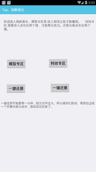 王者荣耀美化盒子2017V3.0 安卓版