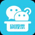 微信刷票软件app V1.0 安卓版