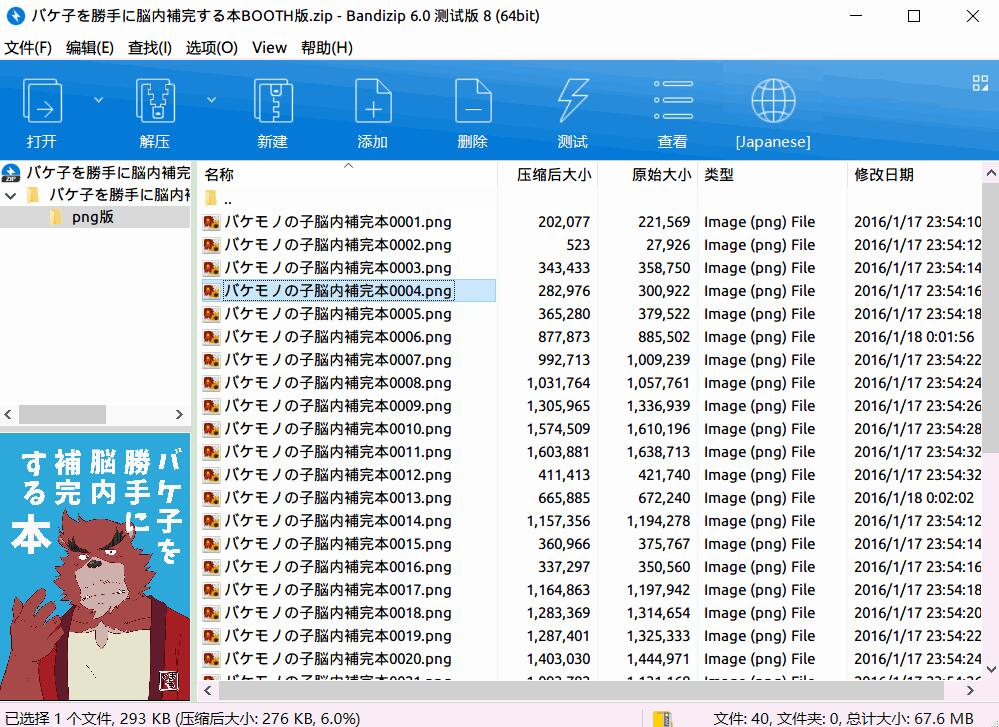 BandiZip(免费压缩解压软件)V6.0.6 中文版
