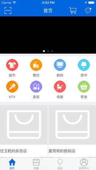 麦点商城V2.1.5 安卓版