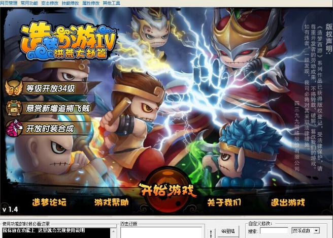 造梦西游4火神修改器V13.2 最新版
