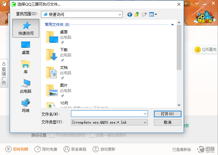 迅游V2.0.0.501 电脑版