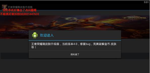 王者荣耀刷皮肤免激活破解版V4.0 破解版